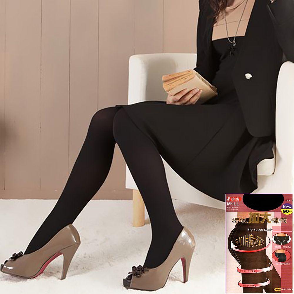 華貴, 褲襪, LL加大尺碼型90丹尼棉絨保暖 款