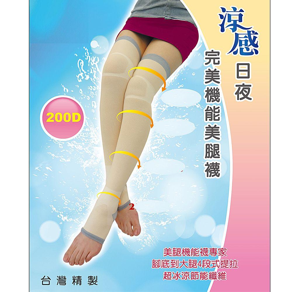 三合豐 ELF, 中統彈性襪, 200丹尼數階段壓力涼感日用夜寢完美纖腿機能露趾 款